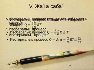 V. Жаңа сабақ