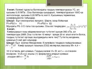 5-есеп. Көлемі тұрақты баллондағы газдың температурасы 7С, ал қысымы 0,15 МП