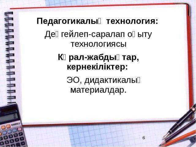 Педагогикалық технология: Деңгейлеп-саралап оқыту технологиясы Кұрал-жабдықта...
