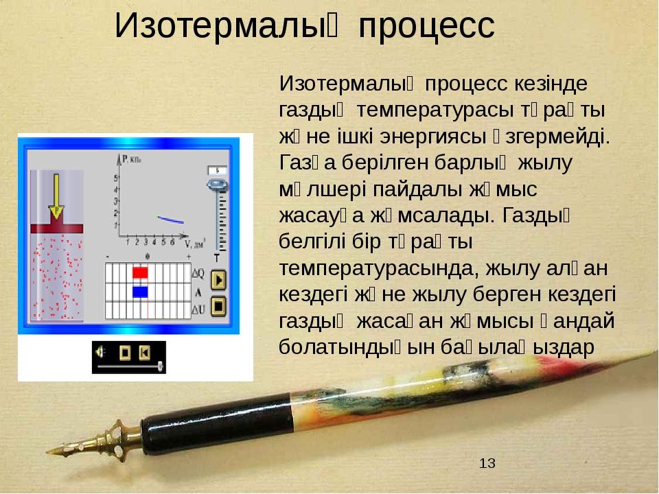 Изотермалық процесс Изотермалық процесс кезiнде газдың температурасы тұрақты...