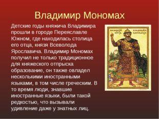Владимир Мономах Детские годы княжича Владимира прошли в городе Переяславле Ю