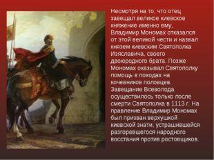 Несмотря на то, что отец завещал великое киевское княжение именно ему, Владим