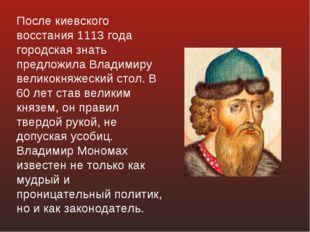 После киевского восстания 1113 года городская знать предложила Владимиру вели
