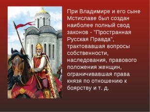 При Владимире и его сыне Мстиславе был создан наиболее полный свод законов -