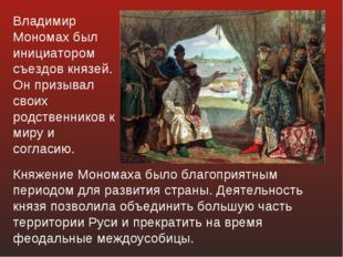 Владимир Мономах был инициатором съездов князей. Он призывал своих родственни