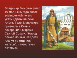 Владимир Мономах умер 19 мая 1125 года возле возведенной по его указу церкви