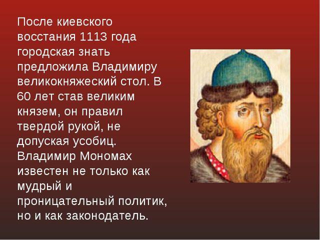 После киевского восстания 1113 года городская знать предложила Владимиру вели...