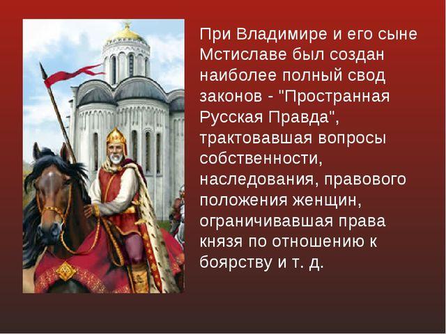 При Владимире и его сыне Мстиславе был создан наиболее полный свод законов -...