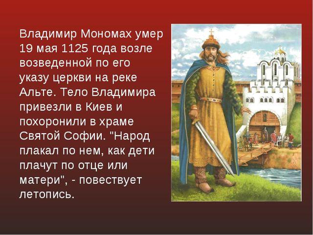 Владимир Мономах умер 19 мая 1125 года возле возведенной по его указу церкви...