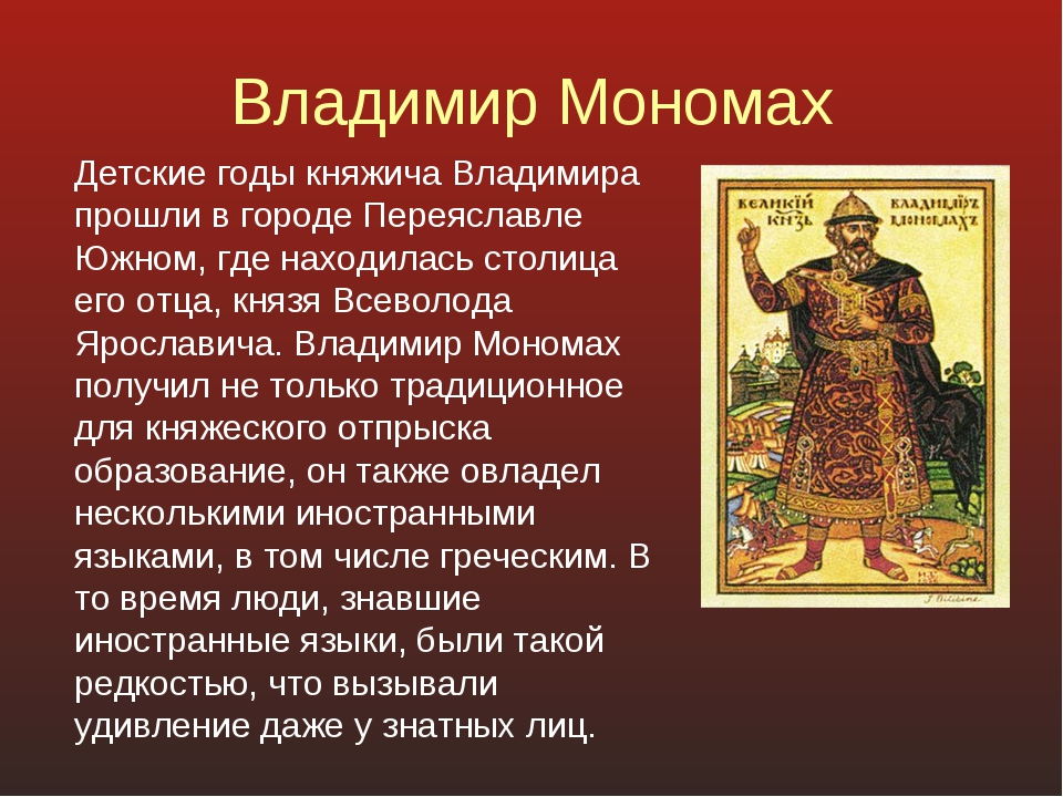Владимир Мономах Детские годы княжича Владимира прошли в городе Переяславле Ю...