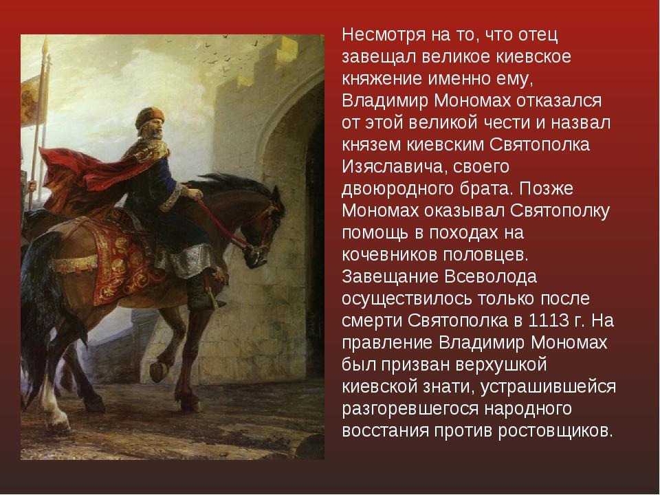 Несмотря на то, что отец завещал великое киевское княжение именно ему, Владим...