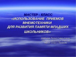 МАСТЕР - КЛАСС «ИСПОЛЬЗОВАНИЕ ПРИЕМОВ МНЕМОТЕХНИКИ ДЛЯ РАЗВИТИЯ ПАМЯТИ МЛАДШИ