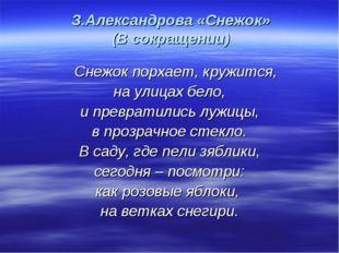 З.Александрова «Снежок» (В сокращении) Снежок порхает, кружится, на улицах бе