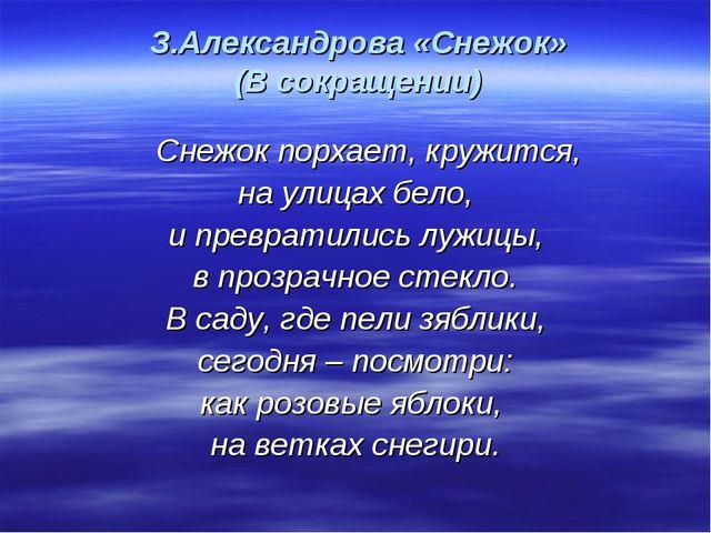 З.Александрова «Снежок» (В сокращении) Снежок порхает, кружится, на улицах бе...