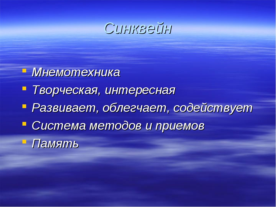 Синквейн Мнемотехника Творческая, интересная Развивает, облегчает, содействуе...