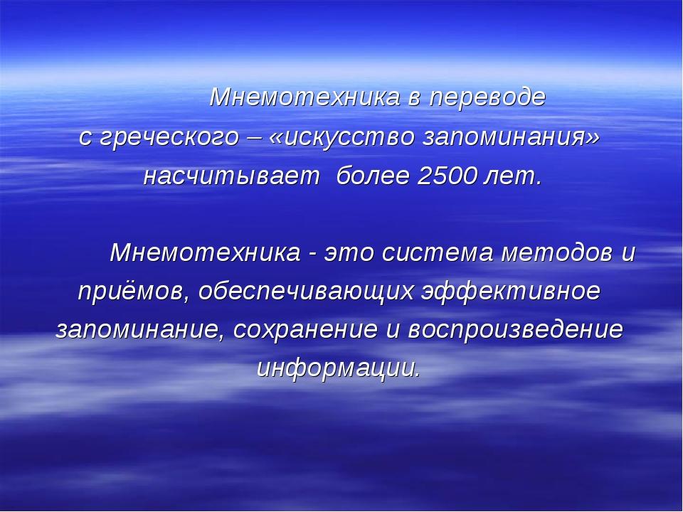 Мнемотехника в переводе с греческого – «искусство запоминания» насчитывает б...