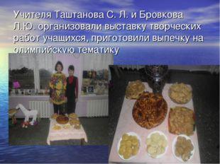 Учителя Таштанова С. Л. и Бровкова Л.Ю. организовали выставку творческих рабо