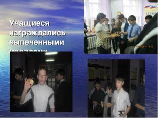 Учащиеся награждались выпеченными медалями.