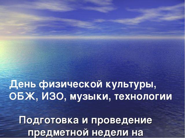 Подготовка и проведение предметной недели на тему «Олимпийские игры Сочи-201...