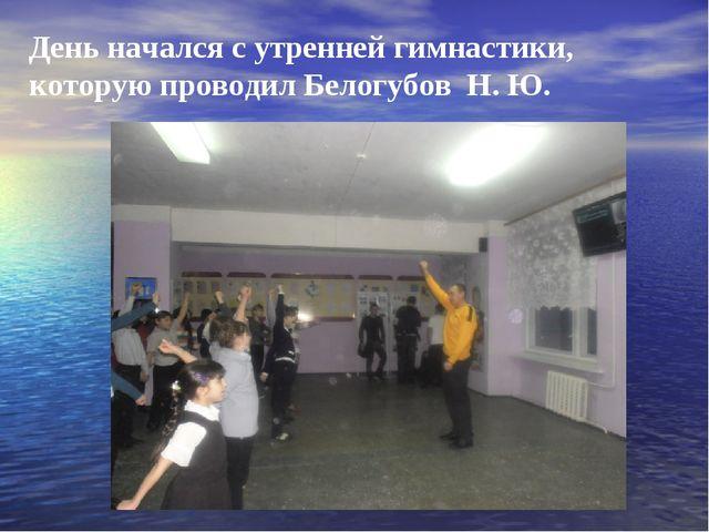 День начался с утренней гимнастики, которую проводил Белогубов Н. Ю.