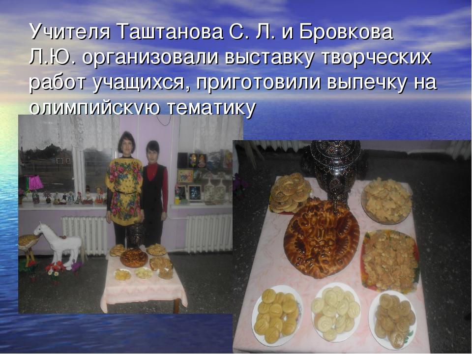 Учителя Таштанова С. Л. и Бровкова Л.Ю. организовали выставку творческих рабо...