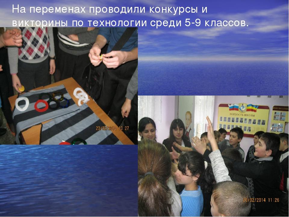 На переменах проводили конкурсы и викторины по технологии среди 5-9 классов.