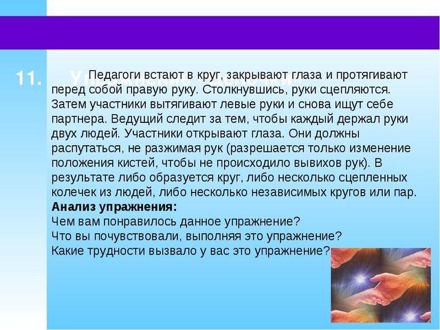 11. Упражнение «Цепочки» Педагоги встают в круг, закрывают глаза и протягива...