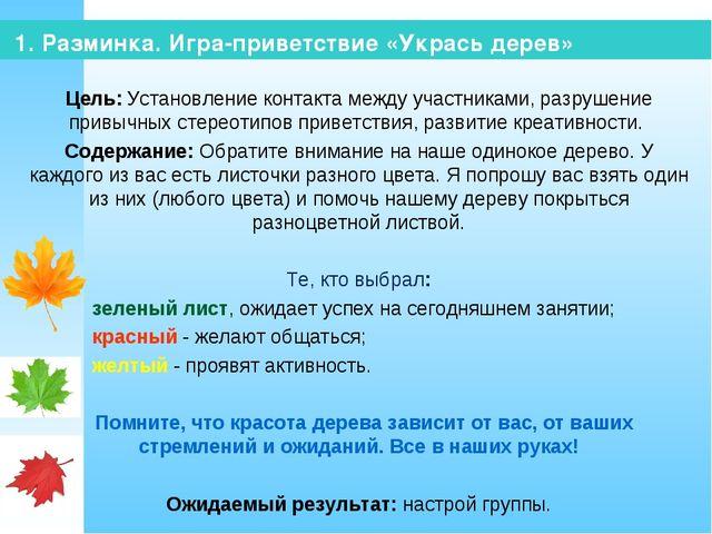 1. Разминка. Игра-приветствие «Укрась дерев» Цель: Установление контакта меж...