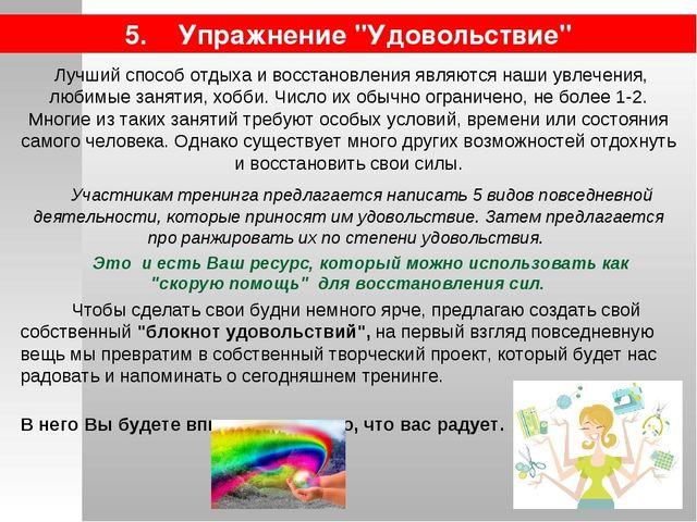 """5. Упражнение """"Удовольствие"""" Лучший способ отдыха и восстановления являются..."""
