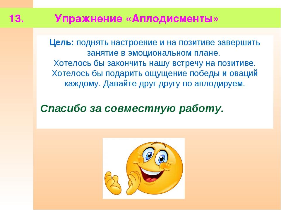 13. Упражнение «Аплодисменты» Цель: поднять настроение и на позитиве заверши...
