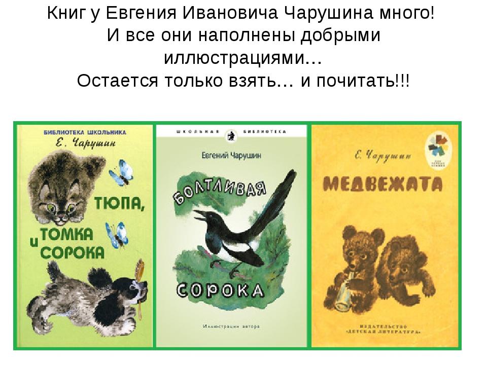 Чарушин е и художник-иллюстратор