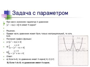 Задача с параметром Б) Если 1