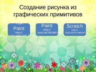 Создание рисунка из графических примитивов Tux Paint https://youtu.be/VLNpD_E
