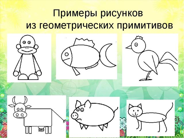 Примеры рисунков из геометрических примитивов