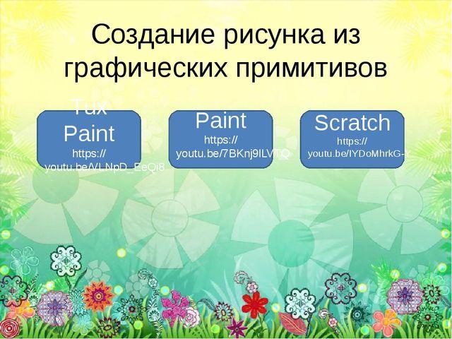 Создание рисунка из графических примитивов Tux Paint https://youtu.be/VLNpD_E...