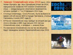 Зимние Олимпийские игры 2014 (англ. 2014 Winter Olympics, фр. Jeux Olympiques