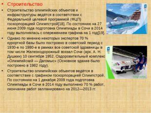 Строительство Строительство олимпийских объектов и инфраструктуры ведётся в с
