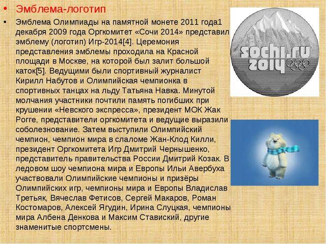 Эмблема-логотип Эмблема Олимпиады на памятной монете 2011 года1 декабря 2009...