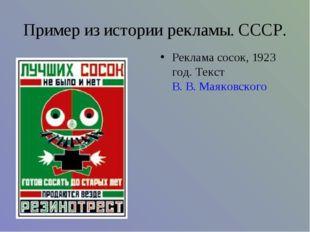 Пример из истории рекламы. СССР. Реклама сосок, 1923 год. Текст В.В.Маяковс