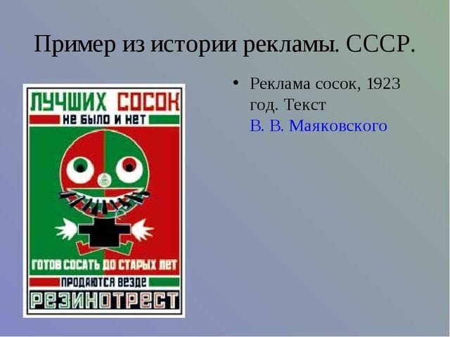 Пример из истории рекламы. СССР. Реклама сосок, 1923 год. Текст В.В.Маяковс...