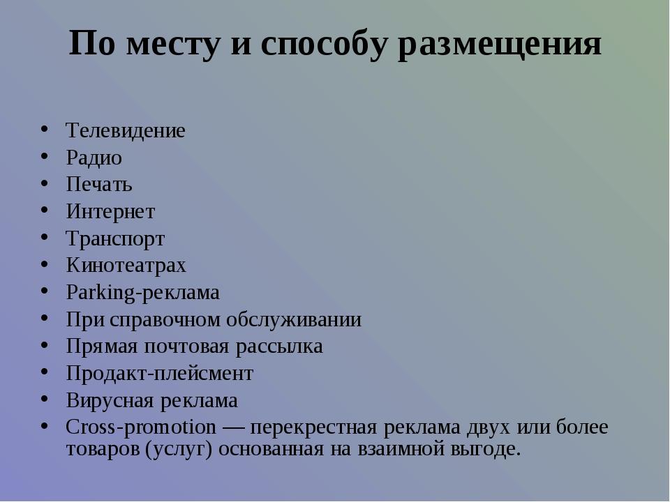 По месту и способу размещения Телевидение Радио Печать Интернет Транспорт Кин...