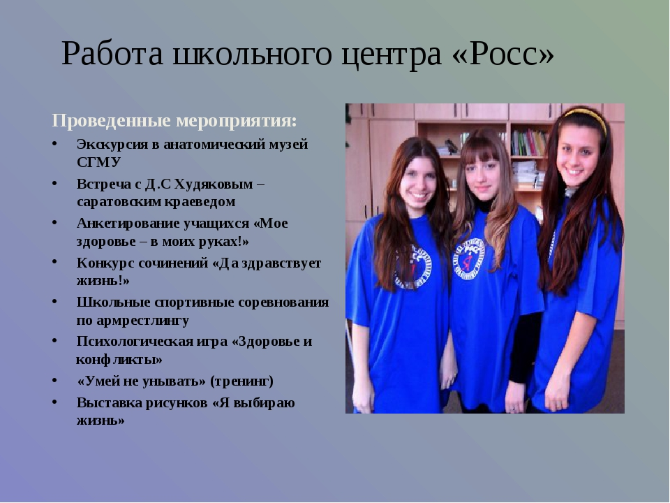 Работа школьного центра «Росс» Проведенные мероприятия: Экскурсия в анатомиче...