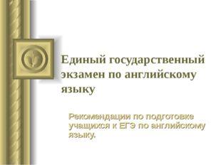 Единый государственный экзамен по английскому языку Рекомендации по подготовк