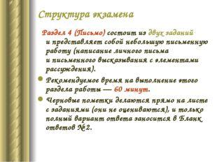 Структура экзамена Раздел 4(Письмо) состоит издвух заданий ипредставляет с