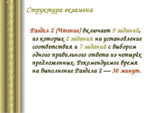 Структура экзамена Раздел 2(Чтение) включает 9заданий, изкоторых 2задания