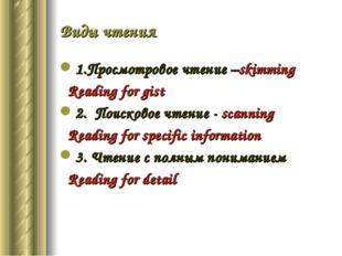 Виды чтения 1.Просмотровое чтение –skimming Reading for gist 2. Поисковое чте