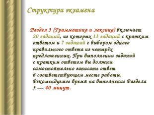 Структура экзамена Раздел 3(Грамматика илексика) включает 20заданий, изко