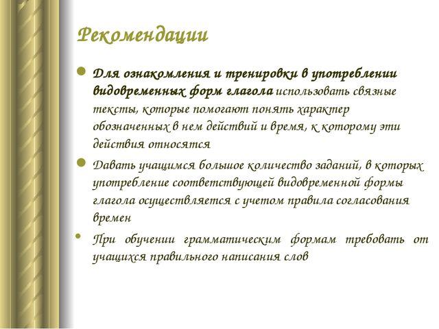 Рекомендации Для ознакомления и тренировки в употреблении видовременных форм...