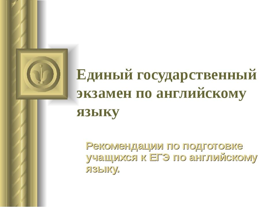 Единый государственный экзамен по английскому языку Рекомендации по подготовк...