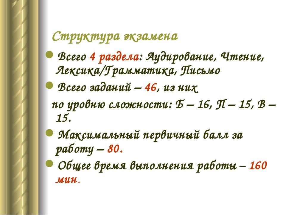 Структура экзамена Всего 4 раздела: Аудирование, Чтение, Лексика/Грамматика,...